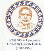 Goswami Ganesh Dutt Club